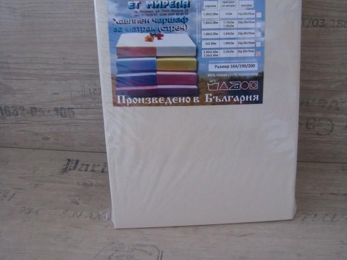 Калъф за матрак от трико - цвят Капучино